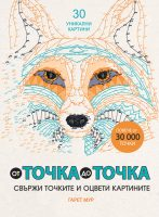 ot-tocka-do-tocka_cover