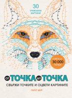 ot-tocka-do-tocka_cover
