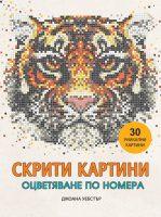 skriti-kartini_cover
