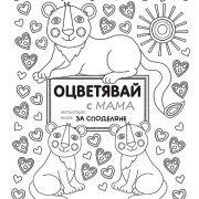 Ocv-s-mama_01
