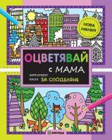 Ocv-s-mama_Cover