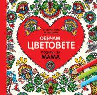 Podaruk-za-mama_Cover