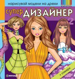 Супер ДИЗАЙНЕР 2