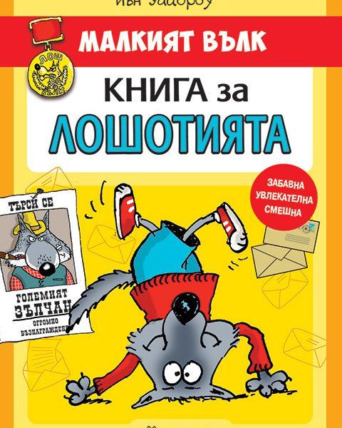 Mal Vulk_Kn za Loshotijata_Cover
