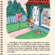Mal Vulk_Kn za Loshotijata_Cover_04