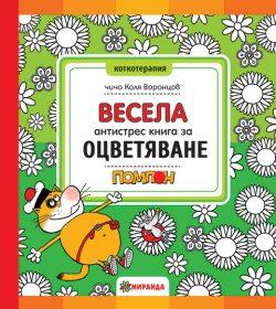 ВЕСЕЛА антистрес книга за ОЦВЕТЯВАНЕ