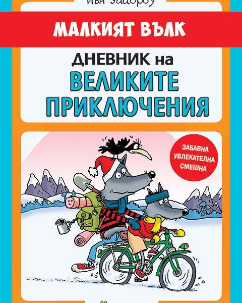 Dnevnik_Priklucenijata__Korica Cover