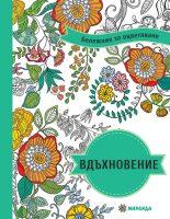 Vduhnovenie_Cover