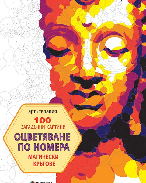 100 Zagaducni_KRUGOVE_Cover