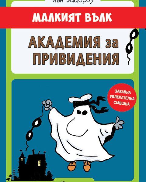 Academia za prividenia_Cover