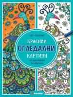 OGLEDALNI KARTINI_Cover