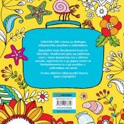SLUNCEV svjat_Cover back