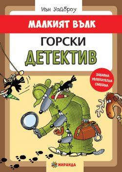 МАЛКИЯТ ВЪЛК – Горски Детектив