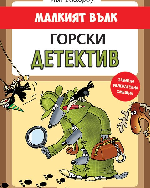 GORSKI-DETECTIV__Cover