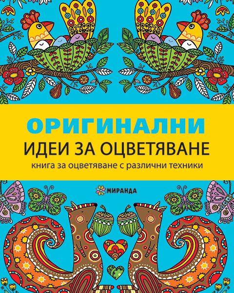 Original IDEI za ocvetqvane_Cover