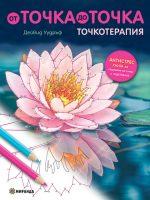 Tockoterapia_Cover