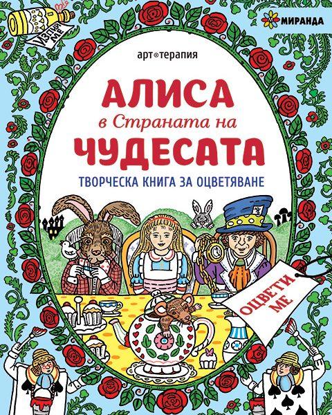 Alice Colouring_Cover
