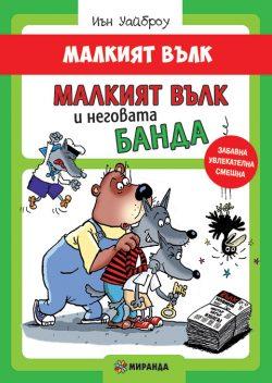 МАЛКИЯТ ВЪЛК и неговата банда