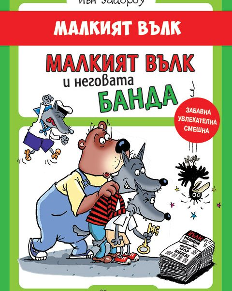 Mal-Valk-i-banda__Cover