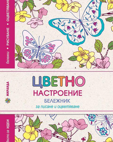 Belejnik_Cvetno Nastroenie_Cover