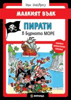Mal-Valk_PIRATI__Cover-2