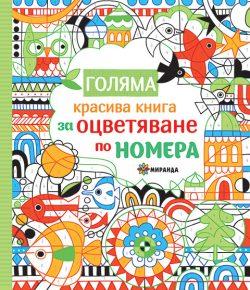 Голяма красива книга за оцветяване по НОМЕРА