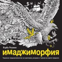 Imagimorphia_Cover