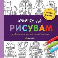 Obicam-da-Risuvam_Cover
