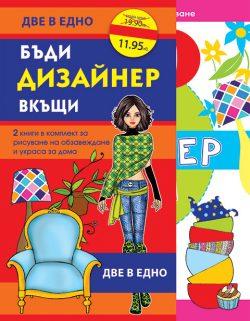 Комплект БЪДИ ДИЗЙНЕР ВКЪЩИ 1 и 2 част