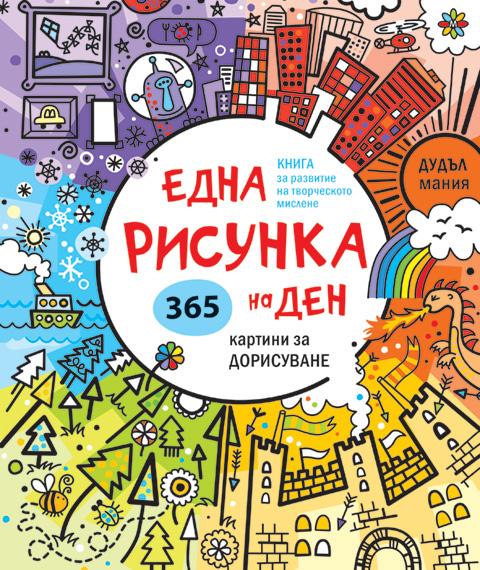 Edna risunka na den_Cover