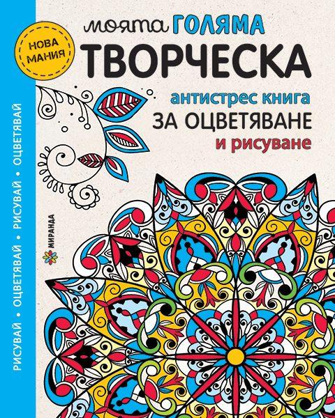Goliama-tvorceska_Cover