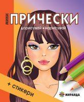 mini_PRICESKI_Cover