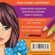 mini_PRICESKI_Cover-back