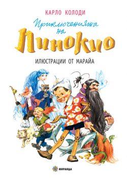 Приключенията на Пинокио (твърди корици)