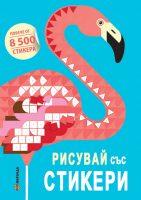 Risuvai stickers_Cover