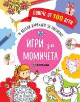 IGRI_momiceta_Cover