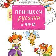 Princesi-rusalki-fei_012