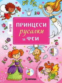Игри с принцеси, русалки и феи