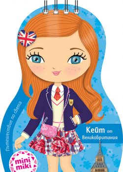 МИНИМИКИ: Открий Великобритания с Кейт