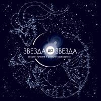 Star-to-Star_1-Korica