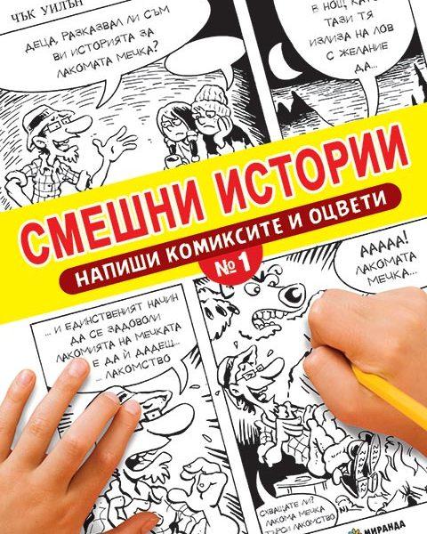 Smeshni-istorii_1_Cover
