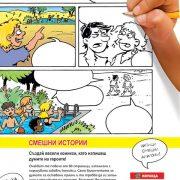 Smeshni-istorii_1_Cover back