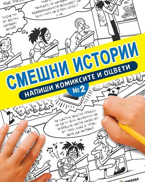 Smeshni-istorii_2_Cover