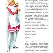 Alisa_Stranata-na-cudesata_03