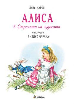 Алиса в Страната на чудесата (твърди)