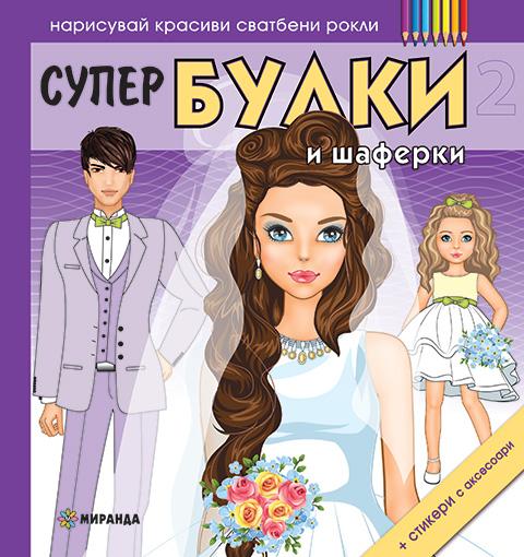 super BULKI_2_Cover