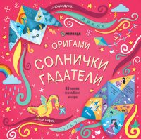 Origami-solnicki_Cover