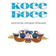 KoseBose_01