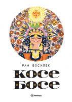KoseBose_Cover