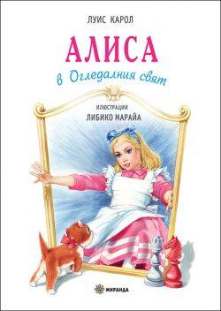 Алиса в Огледалния свят (меки)